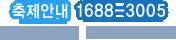 ������ȭ 1688-3005