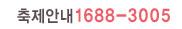 문의전화 1688-3005