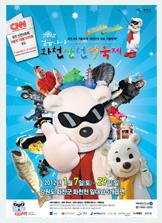 2012 산천어축제 포스터