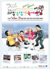 2010 산천어축제 포스터