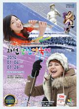 2014 산천어축제 포스터