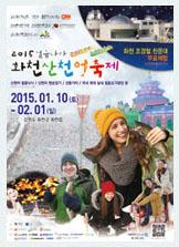 2015 산천어축제 포스터